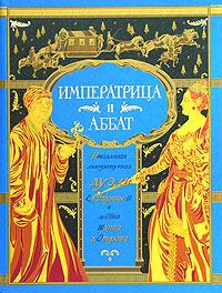 9785224046225 - Элен Каррер д'Анкосс: Императрица и аббат. Неизданная литературная дуэль Екатерины II и аббата Шаппа д'Отероша - Книга