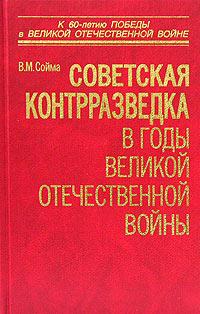 В. М. Сойма Советская контрразведка  годы Великой Отечественной войны