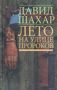 Давид Шахар Лето на улице пророков иерусалим книга