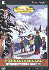 Рождество бывает в лесу так же, как и во всем мире. Но кролик Хани и енот Рокин ничего не знали об этом замечательном празднике. И были очень недовольны, что люди приходят в лес, рубят елки и катаются на снегоходах. Но однажды в ненастный зимний день в их лесу произошло сразу несколько невероятных событий. Из-за снежной бури потеряли управление сани Санты, который развозил рождественские подарки детям. А из циркового поезда выпали в лесной овраг клетки со львом Кингли, кенгуру Кимбер-ру и мышонком Маусилом. Много фантастических приключений ожидало в эту ночь лесных зверушек и их гостей... И прежде чем закончилось Рождество, Хани, Рокин и их друзья из цирка узнали, что такое настоящий праздник и как приятно дарить подарки тем, кого любишь!