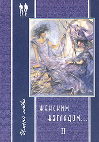 Женским взглядом… Книга 2