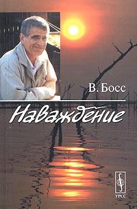 В. Босс Наваждение