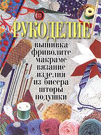Zakazat.ru: Рукоделие: вышивка, фриволите, макраме, вязание, изделия из бисера, шторы, подушки. Н. А. Юруть