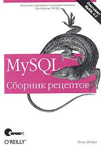Поль Дюбуа MySQL. Сборник рецептов php и mysql карманный справочник