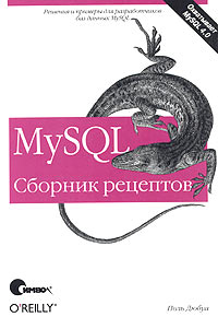 Поль Дюбуа MySQL. Сборник рецептов ISBN: 5-93286-070-7, 0-596-00145-2