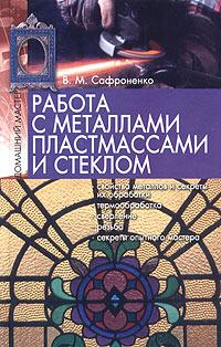 В. М. Сафроненко Работа с металлами, пластмассами и стеклом