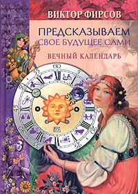 Предсказываем свое будущее сами. Вечный календарь. Виктор Фирсов
