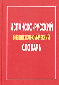 Испанско-русский внешнеэкономический словарь