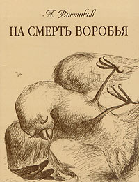 А. Востоков На смерть воробья а востоков стихотворения