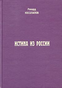Ричард Косолапов Истина из России