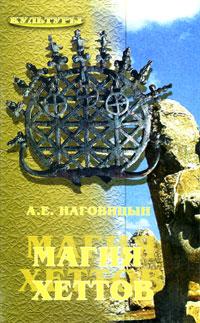 Zakazat.ru: Магия хеттов. А. Е. Наговицын