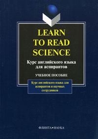 Learn to Read Science / Курс английского языка для аспирантов