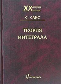 С. Сакс Теория интеграла елена петровская теория образа