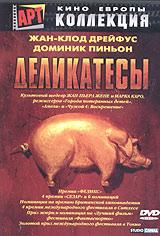 Деликатесы bismarck от hachette продать новосибирск
