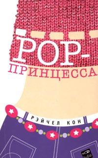 Рэйчел Кон Поп-принцесса знаменитости в челябинске