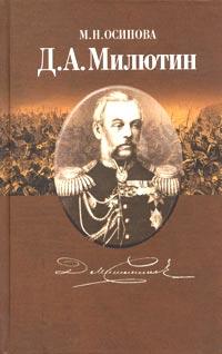 Великий русский реформатор фельдмаршал Д. А. Милютин