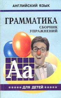 купить М. А. Гацкевич Грамматика английского языка для школьников. Сборник упражнений. Книга 5 по цене 139 рублей
