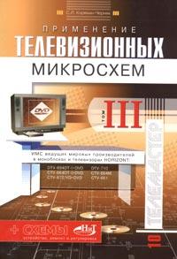 С. Л. Корякин-Черняк. Применение телевизионных микросхем. Том 3 (+ схемы)