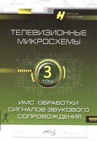 Телевизионные микросхемы. Том 3. ИМС обработки сигналов звукового сопровождения