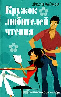 Джули Хаймор Кружок любителей чтения