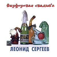 Леонид Сергеев.  Фарфоровая свадьба