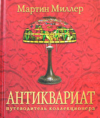 Мартин Миллер Антиквариат. Путеводитель коллекционера