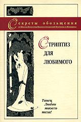 Zakazat.ru Секреты обольщения: Стриптиз для любимого