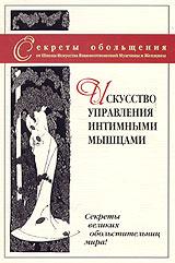 Zakazat.ru Секреты обольщения: Искусство управления интимными мышцами