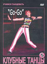 Учимся танцевать. Клубные танцы 5. Go-Go. Импровизация а в толшин импровизация в обучении актера