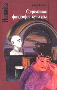 Борис Губман Современная философия культуры борис губман современная философия культуры