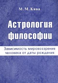 М. М. Кива. Астрология философии. Зависимость мировоззрения человека от даты рождения