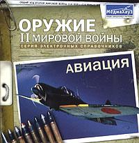 Авиация сайт викторинокс