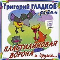 Zakazat.ru Григорий Гладков. Пластилиновая ворона и другие...