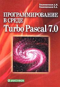 А. М. Епанешников, В. А. Епанешников Программирование в среде Turbo Pascal 7.0 а м епанешников в а епанешников программирование в среде turbo pascal 7 0