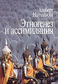Этногенез и ассимиляция. Психологические аспекты