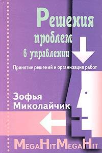 Зофья Миколайчик Решения проблем в управлении. Принятие решений и организация работ
