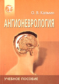 Ангионеврология. Учебное пособие