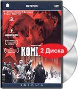 Комиссар (2 DVD)