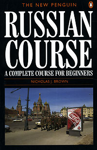 The New Penguin Russian Course : A Complete Course for Beginners chandler r the penguin book of russian poetry