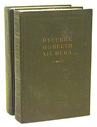 Русские повести XIX века (20 - 30-х годов) (комплект из 2 книг)
