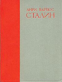 Сталин сталин биография вождя