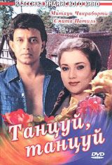 Митхун Чакраборти! Ах, у скольких поклонниц замирает сердце! Он один из самых популярных индийских актеров не только у себя в стране, но и во всем мире. И всемирную славу принес ему фильм