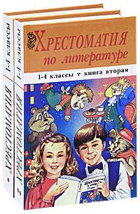 Хрестоматия по литературе. 1-4 классы (комплект из 2 книг) серия хрестоматия школьника комплект из 7 книг