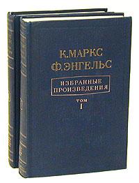 К. Маркс, Ф. Энгельс. Избранные произведения в 2 томах (комплект) александр бологов избранные произведения в 2 томах комплект