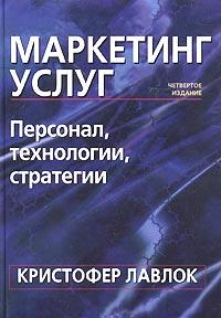 Кристофер Лавлок Маркетинг услуг: персонал, технология, стратегия