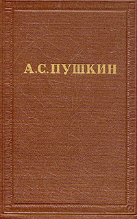 А. С. Пушкин. Полное собрание сочинений в десяти томах. Том 1 а с пушкин собрание сочинений