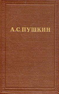 А. С. Пушкин. Полное собрание сочинений в десяти томах. Том 3 гражданское право учебник в 3 томах том 3