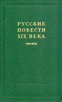 Русские повести XIX века (60-х годов). В 2 томах. Том 2