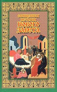 Священная история Нового Завета история абдеритов