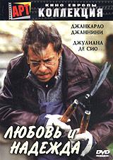 Любовь и надежда артур штильман история скрипача москва годы страха годы надежд 1935 1979